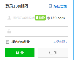 怎么用qq邮箱发短信_怎么在中国移动官方网站上用139邮箱发短信