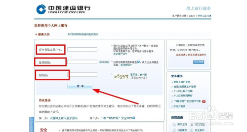 2 选择个人网上银行登录. 3 按照要求输入相关信息,点击登录.