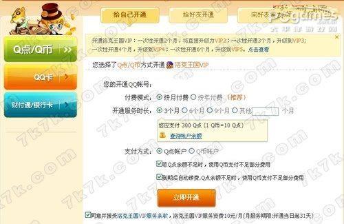 qq刷q币机2011_可以通过q币,qq卡,财付通/银行卡 三种形式充值哦(不会充值的小洛克