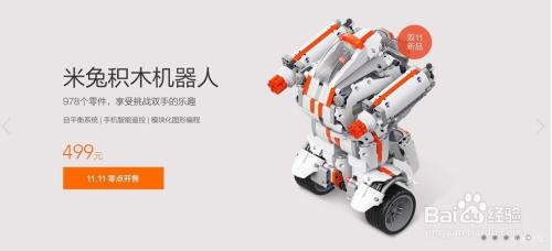 米兔积木机器人是否晒物辩论赛开箱带玩具回校图片