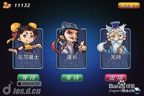 中国风ios游戏《灵幻道士》 评测