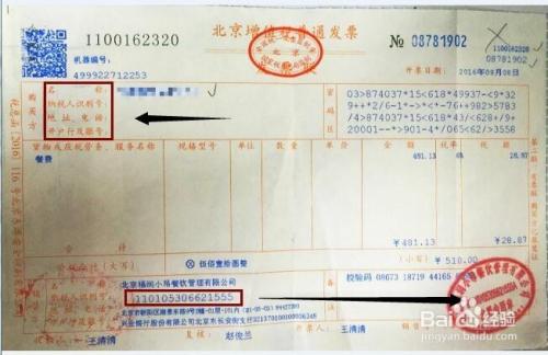 再者核对开票方纳税人识别号与其盖在发票上的章号码是否一致,这个