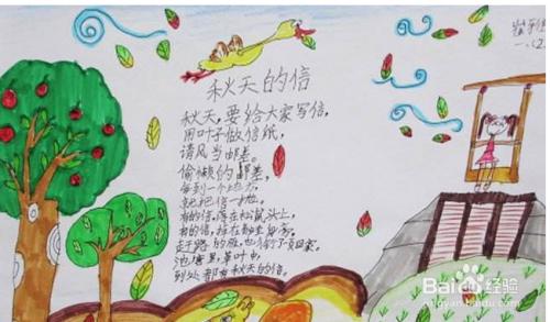 秋天的诗配画手抄报怎样制作?图片