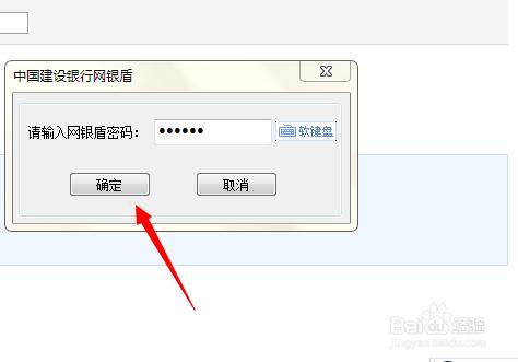 建设银行网银登录密码忘了怎么办