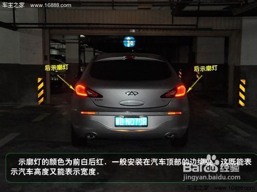 生活/家居 购车养车 > 汽车驾驶  1 示廓灯使用:     示廓灯的颜色为图片