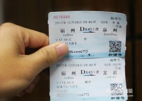 火车票买票官网_十一火车票买票攻略