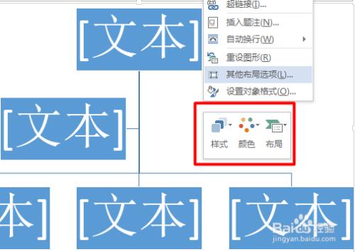word2013总结公司结构图平面设计新进层次年终绘制图片