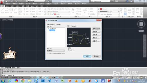 在CAD中标注ISO-25添加人和白云区样式cadv人和图片