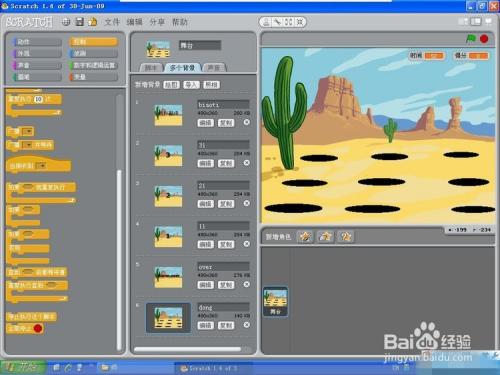 用scratch软件制作游戏——《打地鼠》简单教程
