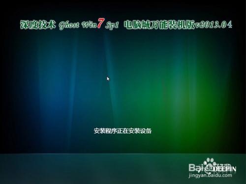 3启动u盘安装ghost win7系统教程