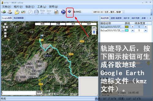 令游记出彩用gps模块绘制旅行路线图图片