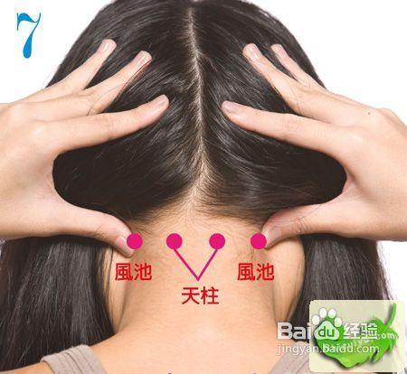 9 9,闪电按摩头顶 ,拇指放在耳上凹陷处,其它四指画闪电状按头顶.