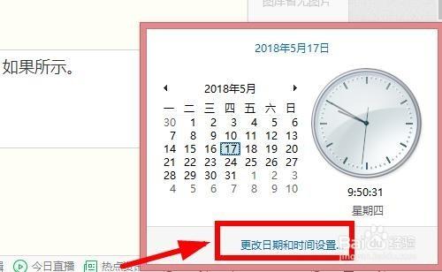 北京时间校准的几种方法