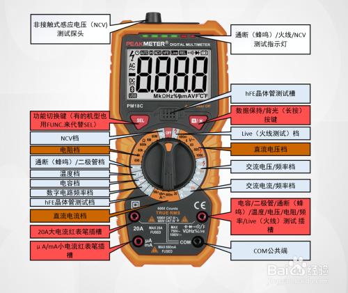 华谊数字万用表的使用详解图片