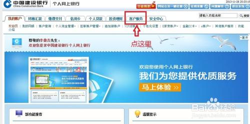 www.ccb.com 点击 个人网上银行登录.