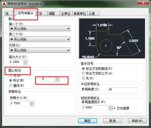 CAD对圆打开标记文件cad圆心进行文字图片