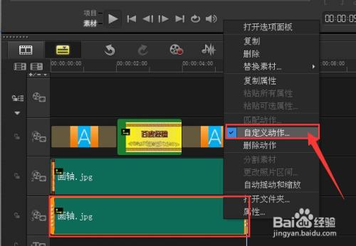 会声会影x2转场插件_怎样利用会声会影转场特效制作画轴展开合拢效果