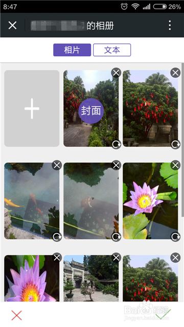 怎么使用微信制作音樂相冊圖片