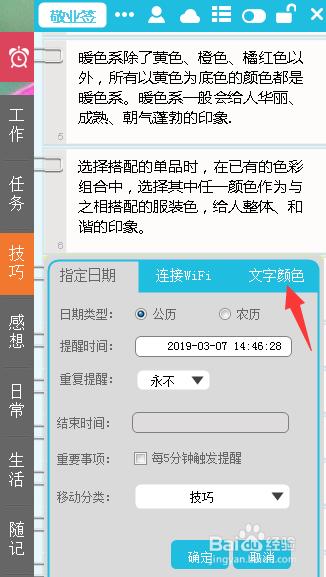 电脑怎样打中文字