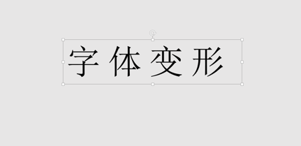ppt如何制作字体变形图片