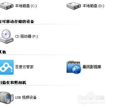 游戲/數碼 電腦 > 硬件外設  3 攝像頭驅動安裝完成之后, xp系統的話圖片