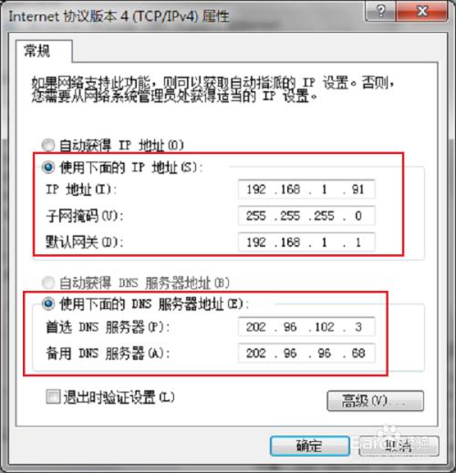 怎么设置电脑IP地址?在哪里设置?