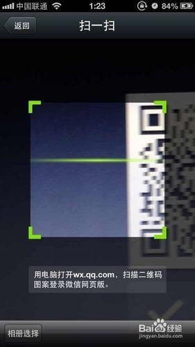 微信网页版电脑登录方法
