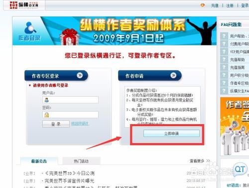 纵横中文网大神作家_纵横中文网作者注册