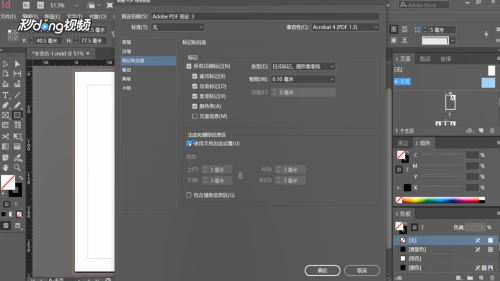 indesign怎么轉曲文字并高清打印圖片