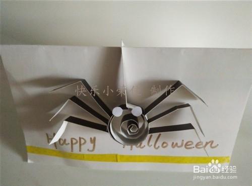 万圣节手工:自制蜘蛛贺卡图片
