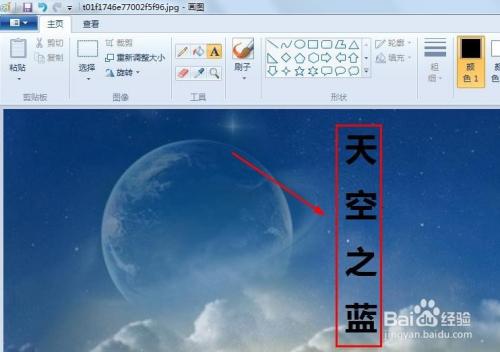 微信使用技巧画图_如何使用电脑画图工具给图片添加文字?