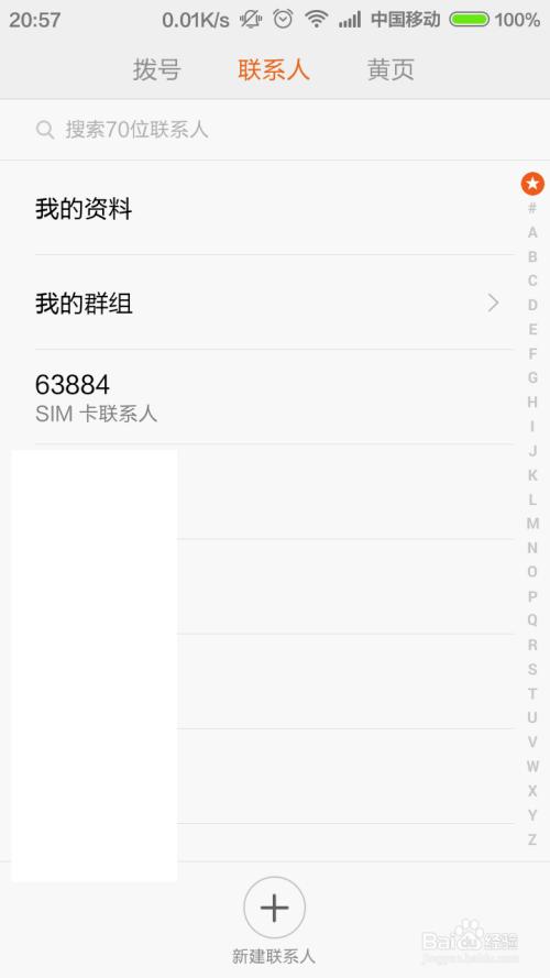 小米苹果联系人黑名单用换手机7p手机屏多少钱图片