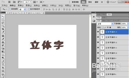 ps怎样改图片上的字_ps怎么做立体字
