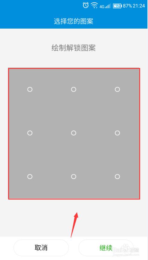 如何给手机屏幕添加图案文字解锁