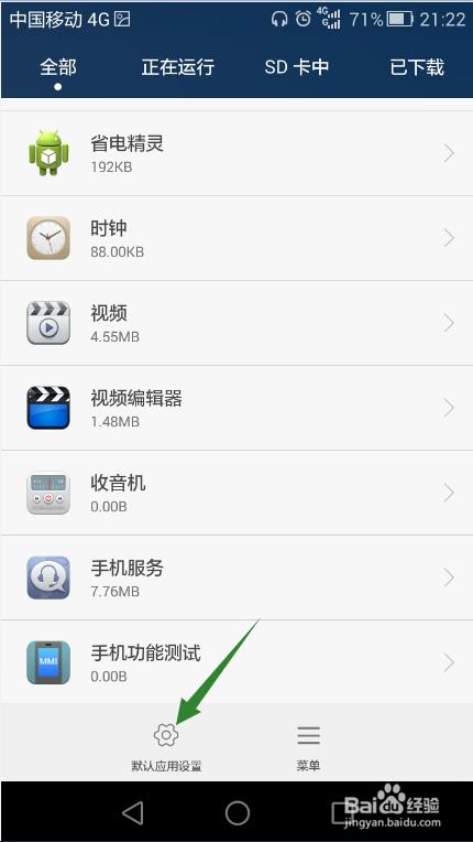 删除mp3桌面的一张图片_华为手机默认桌面如何设置?