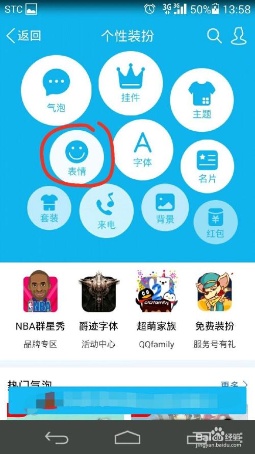 删除表情QQ动画手机包表情感恩节a表情图片