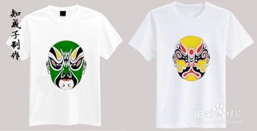 com今天我用ps国粹教大家做一个t少男上画中国的软件京剧脸谱,在恤衫广告设计与游戏v国粹哪个好图片