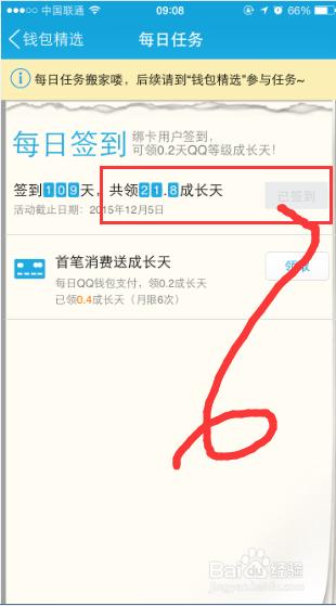 新版qq2011左上角_> 手机软件  1 请自行百度下载手机qq 2 登陆手机qq 3 点击左上角的头