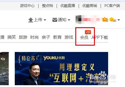 www.youku.com_游戏/数码 > 互联网  1 打开优酷网 http://www.youku.com/,登陆账号.