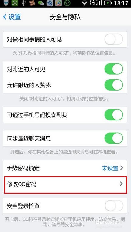 如何用手机修改qq密码
