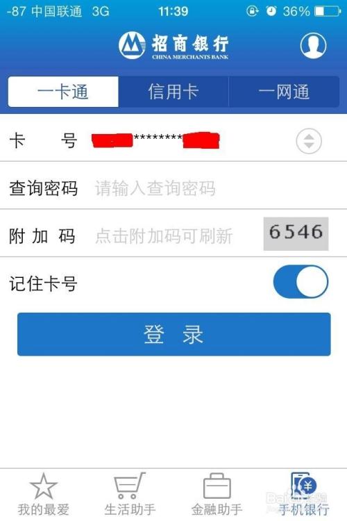 游戏/数码 > 互联网  1 首先下载招商银行手机客户端,然后进行安装