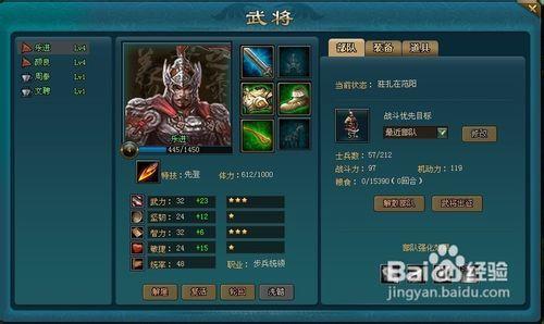 【王朝霸域】新手玩家必看全面攻略(二)