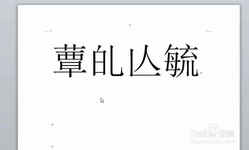 word怎么輸入生僻字并給生僻字注音圖片