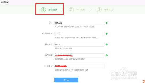 起点中文网作家注册