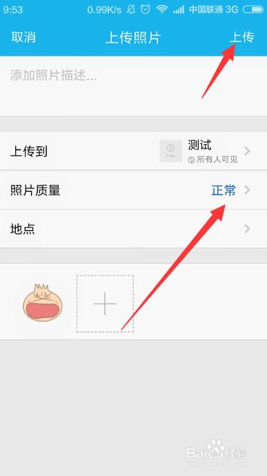 手机qq客户端如何上传相片到空间相册