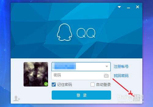 3 然后打开电脑上的qq客户端,无需输入账号密码,直接点击右下方的