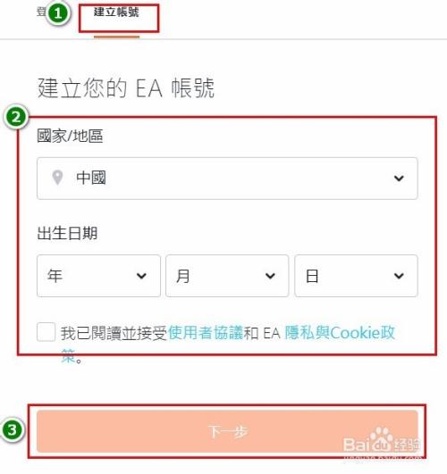 【origin】如何注册ea账号