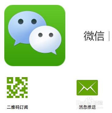 微信使用技巧_微信公众平台推广模式 开发技巧