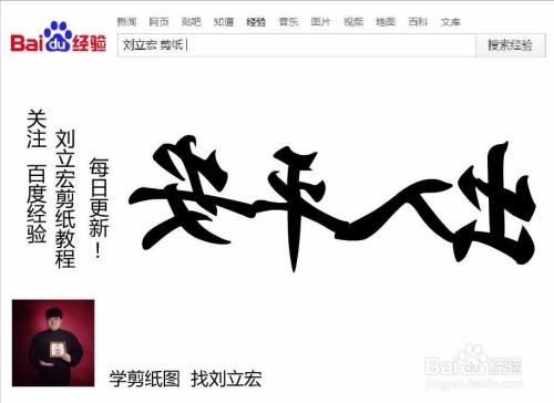 刘立宏一笔字剪纸教程 四字祝福语 出入平安横版图片