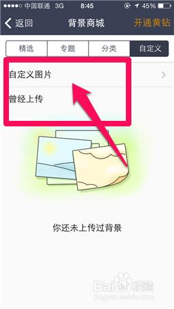 手机qq空间换背景图片图片